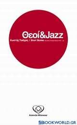 Θεοί και jazz