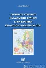 Ζητήματα συνέχειας και διαδοχής κρατών στην Κεντρική και Νοτιοανατολική Ευρώπη