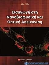 Εισαγωγή στη νανοβιοφυσική και οπτική απεικόνιση