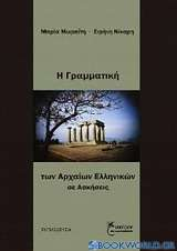 Η γραμματική των αρχαίων Ελλήνων σε ασκήσεις