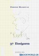 37 ποιήματα