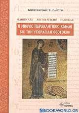 Ο μικρός Παρακλητικός Κανών εις την Υπεραγίαν Θεοτόκον