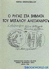 Ο Ρήγας στα βήματα του Μεγάλου Αλεξάνδρου