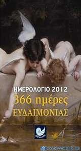 Ημερολόγιο 2012: 366 ημέρες ευδαιμονίας