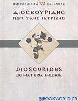 Ημερολόγιο 2012: Διοσκουρίδης