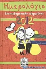 Ημερολόγιο συναισθηματικής νοημοσύνης 2012