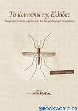 Τα κουνούπια της Ελλάδας