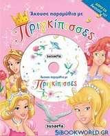 Άκουσε παραμύθια με πριγκίπισσες