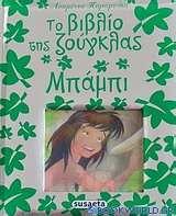 Το βιβλίο της ζούγκλας. Μπάμπι