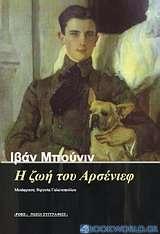 Η ζωή του Αρσένιεφ