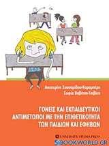 Γονείς και εκπαιδευτικοί αντιμέτωποι με την επιθετικότητα των παιδιών και εφήβων