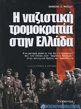 Η ναζιστική τρομοκρατία στην Ελλάδα