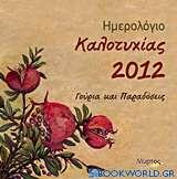 Ημερολόγιο καλοτυχίας 2012
