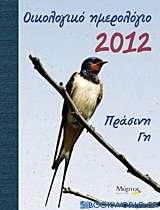 Οικολογικό ημερολόγιο 2012