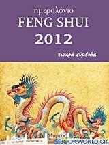 Ημερολόγιο Feng Shui 2012