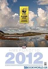 Ημερολόγιο 2012: WWF 50 χρόνια δράσης