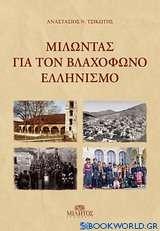 Μιλώντας για τον βλαχόφωνο ελληνισμό