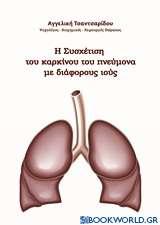 Η συσχέτιση του καρκίνου του πνεύμονα με διάφορους ιούς