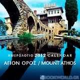 Ημερολόγιο 2012: Άγιον Όρος
