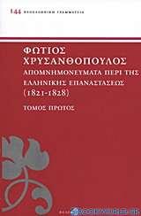 Απομνημονεύματα περί της Ελληνικής Επαναστάσεως