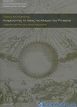 Αναμένοντας το τέλος του κόσμου τον 17ο αιώνα