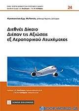 Διεθνές δίκαιο διέπον τις αξιώσεις εξ αεροπορικού ατυχήματος