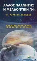 Άλλος πλανήτης ή μελλοντική Γη;