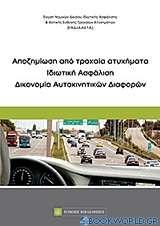 Αποζημίωση από τροχαία ατυχήματα: Ιδιωτική ασφάλιση: Δικονομία αυτοκινητικών διαφορών