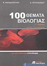 100 θέματα βιολογίας Γ΄λυκείου