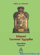 Ελληνικό τεκτονικό εγχειρίδιο