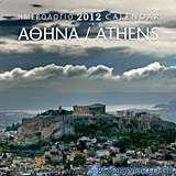 Ημερολόγιο 2012: Αθήνα
