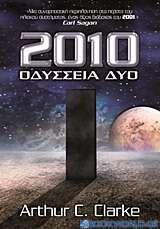 2010: Οδύσσεια δύο