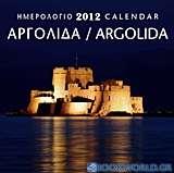 Ημερολόγιο 2012: Αργολίδα