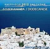 Ημερολόγιο 2012: Δωδεκάνησα