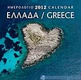 Ημερολόγιο 2012: Ελλάδα