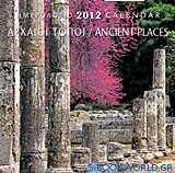 Ημερολόγιο 2012: Αρχαίοι τόποι