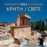 Ημερολόγιο 2012: Κρήτη
