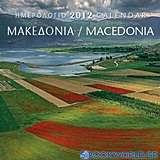 Ημερολόγιο 2012: Μακεδονία