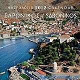 Ημερολόγιο 2012: Σαρωνικός