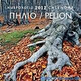 Ημερολόγιο 2012: Πήλιο