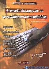Ανάπτυξη εφαρμογών σε προγραμματιστικό περιβάλλον Γ΄ ενιαίου λυκείου