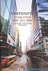 Ημερολόγιο τριών ετών 2012, 2013, 2014