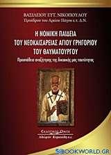 Η νομική παιδεία του Νεοκαισαρείας Αγίου Γρηγορίου του Θαυματουργού