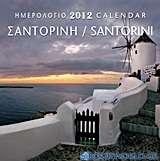 Ημερολόγιο 2012: Σαντορίνη