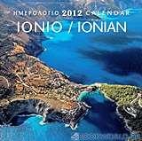 Ημερολόγιο 2012: Ιόνιο