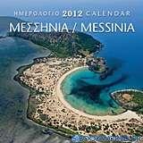 Ημερολόγιο 2012: Μεσσηνία