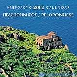 Ημερολόγιο 2012: Πελοπόννησος