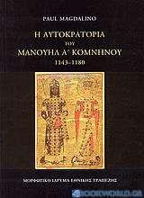 Η αυτοκρατορία του Μανουήλ Α΄ Κομνηνού 1143-1180