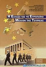 Η Ελλάδα και το ευρωπαϊκό μέλλον της Τουρκίας