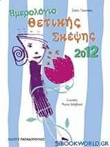 Ημερολόγιο θετικής σκέψης 2012